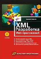 XML. Разработка Web-приложений (+CD)