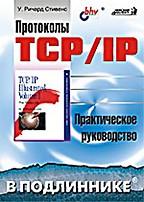Протоколы TCP/IP. В подлиннике