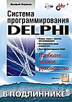Система программирования Delphi. В подлиннике (+ дискета)
