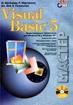 Visual Basic 5 (+CD)