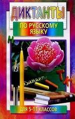 Диктанты по русскому языку. 5-11 классы