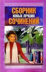 Сборник новых лучших сочинений. Для школьников и абитуриентов