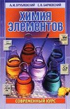 Химия элементов. Современный курс