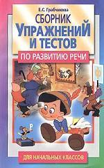 Сборник упражнений и тестов по развитию речи для начальных классов