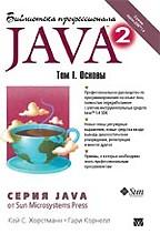 Библиотека профессионала. Java 2. Том 1. Основы