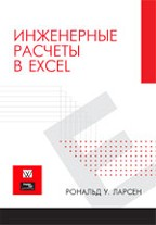 Инженерные расчеты в Excel
