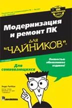 """Модернизация и ремонт ПК для """"чайников"""". 6-е издание"""