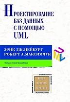 Проектирование баз данных с помощью UML