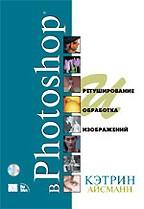 Ретуширование и обработка изображений в Photoshop с CD-ROM