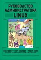 Руководство администратора Linux