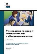 Руководство по поиску неисправностей в объединенных сетях, 2-е издание
