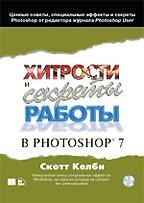 Хитрости и секреты работы в Photoshop 7 (+CD)