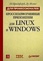 Кроссплатформенные приложения для Linux и Windows. Для профессионалов