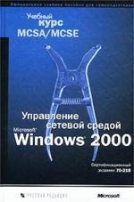 Управление сетевой средой MS Windows 2000. Учебный курс. Cертификационный экзамен №70-218