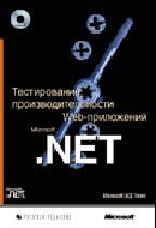 Тестирование производительности Web-приложений Microsoft .NET (+CD)