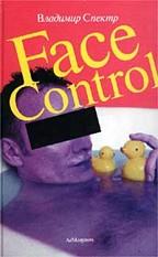 Face Control. Роман