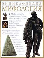 Мифология. Энциклопедия