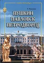Пушкин. Павловск. Петродворец