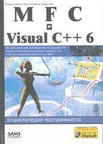 MFC и Visual C++ 6. Энциклопедия программиста (+CD)