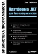 Платформа .NET для Java-программистов