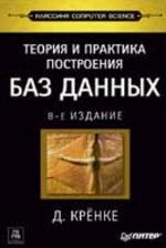 Теория и практика построения баз данных, 8-е издание