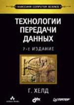 Технологии передачи данных, 7-е издание