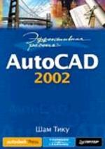 Эффективная работа. AutoCAD 2002