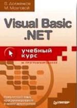 Visual Basic.NET: учебный курс