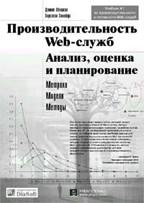 Производительность Web-служб. Анализ, оценка и планирование