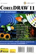 CorelDraw 11 для дизайнера