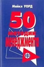 50 методик менеджмента