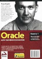 Oracle для профессионалов. Книга 1. Архитектура и основные особенности