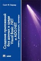 Создание приложений баз данных в среде Visual Basic.Net и ADO.Net: советы, рекомендации, примеры