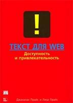 Текст для Web. Доступность и привлекательность