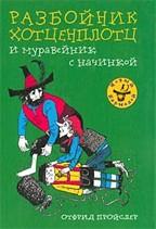 Разбойник Хотценплотц и муравейник с начинкой. Сказочная повесть