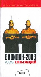 Вавилон 2003