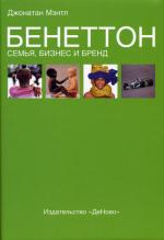 Бенеттон: семья, бизнес и бренд