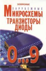 Зарубежные микросхемы, транзисторы, диоды от 0…9