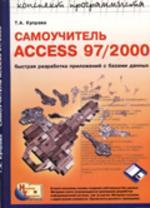 Самоучитель ACCESS 97/2000