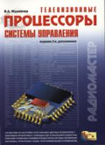 Телевизионные процессоры управления, 2-е издание