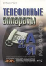 Телефонные аппараты от А до Я