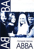 Лучшие песни ABBA