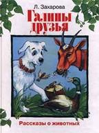 Галины друзья. Рассказы о животных