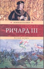 Ричард III. Белый вепрь