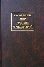 Мир русских монастырей