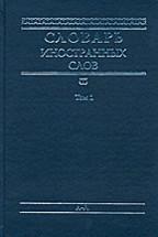 Словарь иностранных слов в 2 томах. Том 1