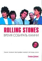 Rolling Stones. Время собирать камни