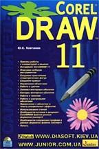 Самоучитель CorelDRAW 11