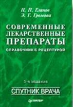 Современные лекарства. 3-е издание