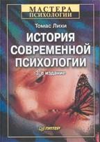 История современной психологии